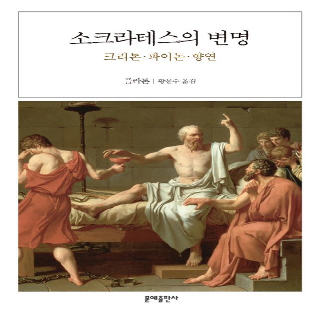 문예출판사 / 소크라테스의 변명 / 플라톤