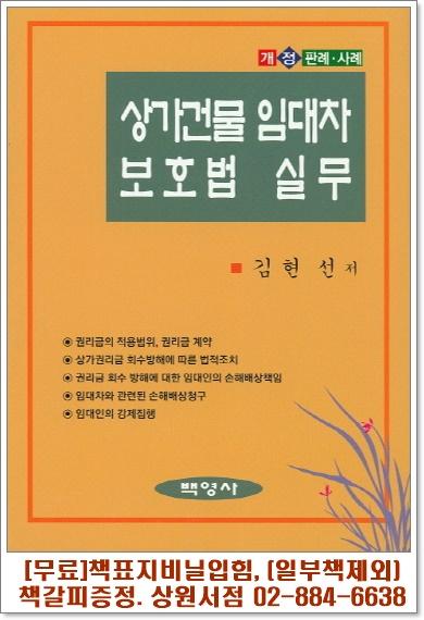 상가건물 임대차 보호법 실무 (김현선 백영사)
