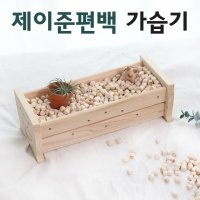 편백나무 천연가습기