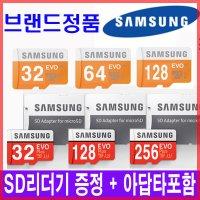 삼성 마이크로SD카드 갤럭시 S20 S10 S9 S8 노트9 노트8 블랙박스 휴대폰 외장메모리카드 32 64 128 256 기가