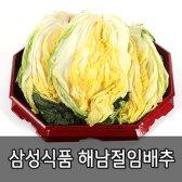 삼성식품 해남 절임배추 20kg
