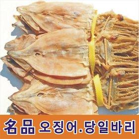 동해안 마른오징어 10마리 750g/주문진산지직송