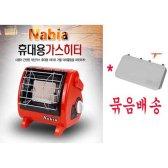 나비아 히터 SGH-200