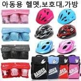 킹카스포츠 인라인보호대 헬멧 가방 킥보드 자전거보호장비