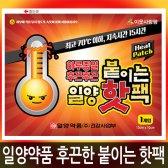 일양약품 후끈후끈 붙이는 핫팩 50매 / 15시간 지속 / 70도