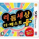 닌텐도 리듬세상 더 베스트 플러스 3DS전용