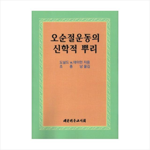 오순절 운동의 신학적 뿌리 /대한기독교서회