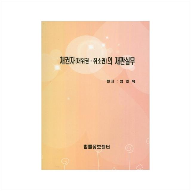 채권자(대위권 취소권)의 재판실무 (양장)/법률정보센타