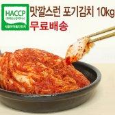 영신내추럴 맛깔스런 포기김치 10kg