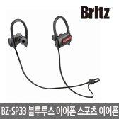 브리츠 BZ-SP33
