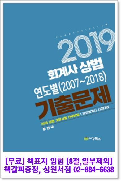 2019 회계사 상법 연도별(2007-2018) 기출문제제(공인회계사 시험대비) (정인국 세경북스)