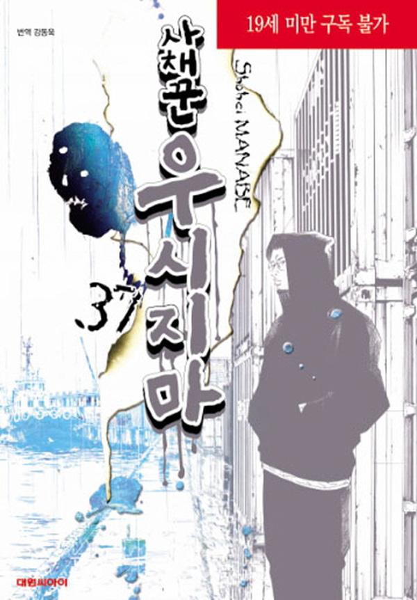 사채꾼 우시지마 37 권 (대원씨아이)