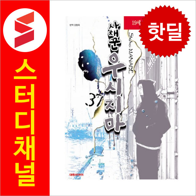사채꾼 우시지마 37(기타만화) / 대원씨아이