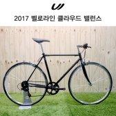 벨로라인 클라우드 밸런스 하이브리드자전거 2017년