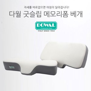 이태리 <b>다월 굿슬립 기능성 메모..