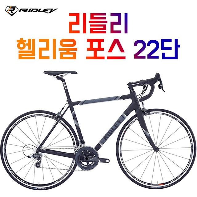 [바이크셀] 2016 <b>리들리 헬..