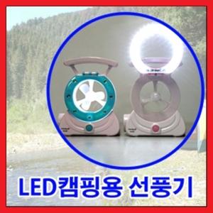 <b>LED</b><b>캠핑용</b>..