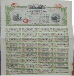 소화17년 대동아전쟁 국고채권 (20-965)