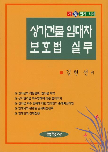 상가건물 임대차 보호법 실무 (개정판,양장본)(민법/물권법)