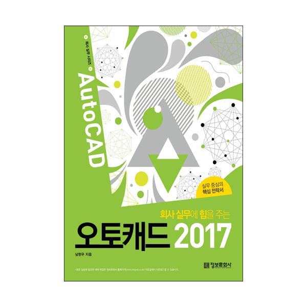 회사 실무에 힘을 주는 오토캐드 (남현우) 정보문화사