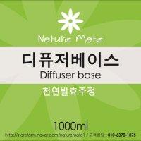 천연발효주정 디퓨저베이스 1L / 고급디퓨저베이스 1000ml
