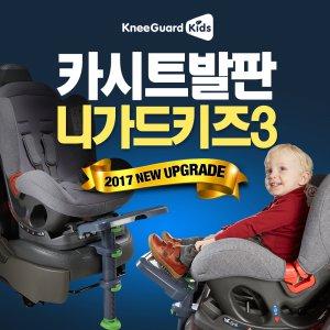 무릎보호 <b>카시트발판 니가드키즈3..