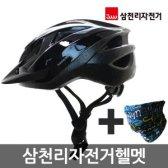 삼천리자전거 헬멧/자전거용품