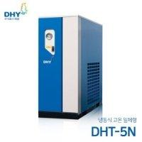 DHY 에어드라이어 DHT-5N(5마력용)고온일체형(애프터쿨러+냉동식에어드라이어+에어필터2개+자동드레인