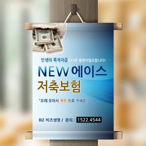 [족자형 현수막] 보험회사 17581번 광고, 저축보험, 회사, 보험, 보험회사
