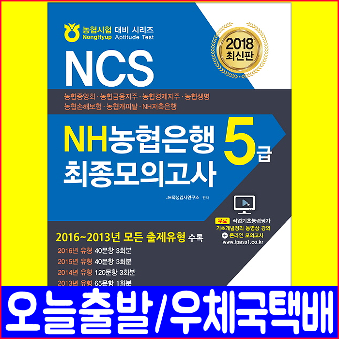 2018 NCS NH농협은행 5급 최종모의고사 (농협중앙회 농협금융지주 농협경제지주) / 정훈사 / JH적성검사연구소