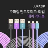주파집 USB C타입 매쉬 고속충전케이블