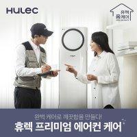 [휴렉 ] 휴렉 프리미엄 홈케어 서비스 천정형 1,2Way 에어컨청소