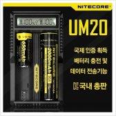 나이트코어 18650 리튬이온 배터리충전기 UM20 2구