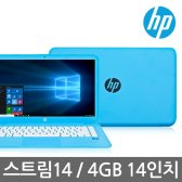 HP 스트림 14 학생노트북 N3060/4GB/14인치/Win10