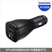 삼성전자 듀얼급속 차량용 충전기 EP-LN920BBKGKR