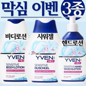 [<b>막심</b>] <b>YVEN ..