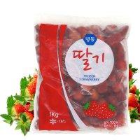 냉동딸기 1kg