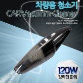 차량용 청소기 OS-CV120