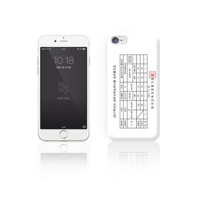 (전기종시리즈) 수능시리즈- 성적표 휴대폰케이스 충격방지용범퍼케이스 (모노)