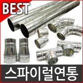 스파이럴연통/난로 연탄 화목 100~125