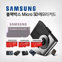 삼성 MicroSD 64G MB-MC64GA Class 10 블랙박스 아이나비 파인뷰 뷰게라 지넷 유라이브 다본다 마이딘 블랙뷰