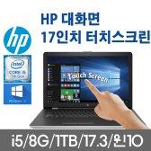 HP노트북 고사양 노트북 피빌리온 17 HP17-X116dx (7세대 i5-7200U/8G/1TB/17인치노트북/윈도우10)