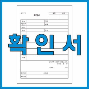 부산인쇄4203/확인서/사유서/경위서/회사/양식/사무