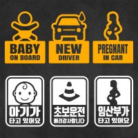 아이가 타고 있어요 초보운전 스티커 임산부 아기 차량스티커