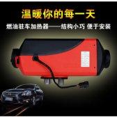 무시동히터 경유 캠핑용 차량용무시동 12v 24V 2KW