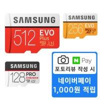 삼성 마이크로SD카드 블랙박스 스마트폰 메모리카드 닌텐도스위치 32G 64G 128G 256G 512G