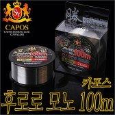 카포스 모노100 줄/민물목줄/모노라인/나이론줄