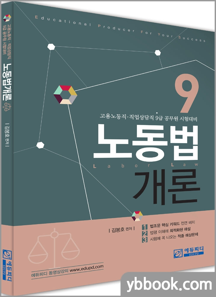 노동법개론(고용노동직.직업상담직 9급 공무원 시험대비)/김봉호/에듀피디