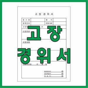 부산인쇄4196/고장경위서/경위서/고장/파손/업무/회사