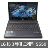 LG전자 LG 3세대 i5 S550 게이밍노트북 RAM8G/ SSD 256G